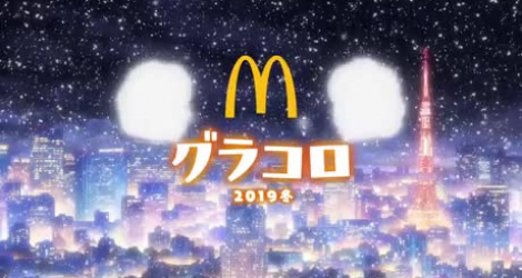 Pubs McDonald's : level Japon